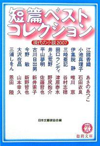 短篇ベストコレクション 現代の小説 2007