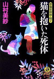 猫を抱いた死体 葬儀屋探偵・明子