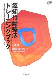 認知行動療法トレーニングブック DVD付