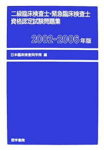 2級臨床検査士・緊急臨床検査士 資格認定試験問題集 2002-2006