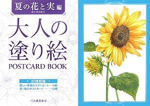 大人の塗り絵 POSTCARD BOOK 夏の花と実編