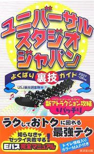 ユニバーサル・スタジオ・ジャパン よくばり裏技ガイド 2007~2008