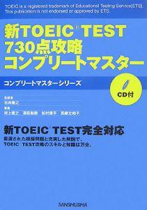 新TOEIC test 730点攻略 コンプリートマスター