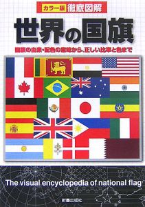 徹底図解・世界の国旗
