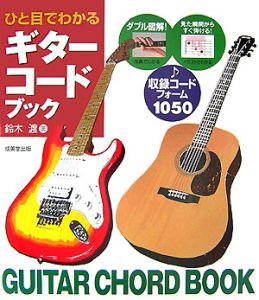 ひと目でわかる ギターコードブック