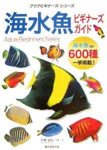 海水魚ビギナーズガイド