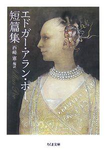 『エドガー・アラン・ポー短篇集』西崎憲