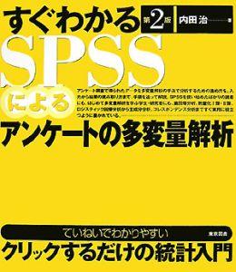 すぐわかるSPSSによるアンケートの多変量解析