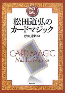 松田道弘のカードマジック