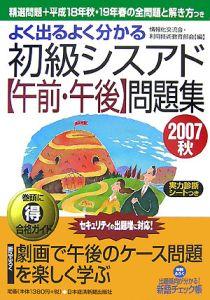 初級シスアド「午前・午後」問題集 2007秋