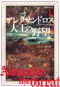 アレクサンドロス大王の野望