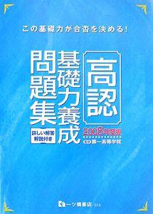 高認基礎力養成問題集 2008