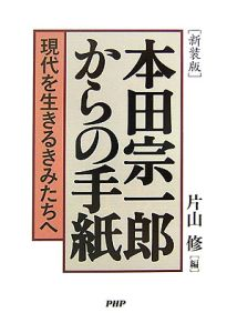 『本田宗一郎からの手紙』片山修