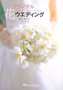 オリジナル花ウエディング