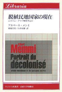 アルベール メンミ『脱植民地国家の現在』