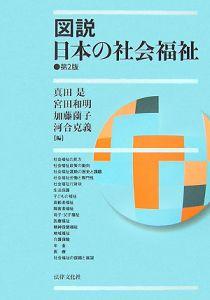 図説・日本の社会福祉