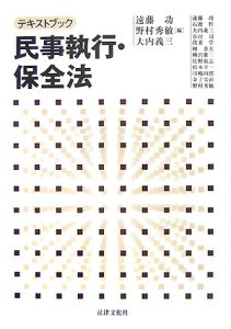 テキストブック民事執行・保全法