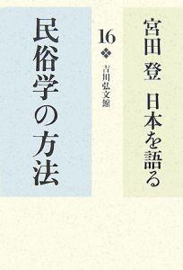 宮田登日本を語る 民俗学の方法