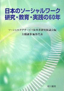 日本のソーシャルワーク研究・教育・実践の60年