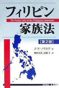 フィリピン家族法