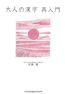 『大人の漢字 再入門』宮腰賢