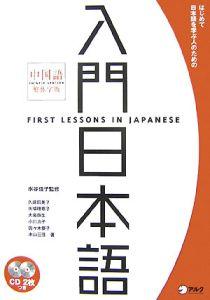 入門日本語