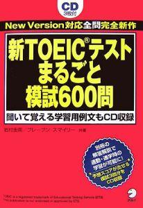 新TOEICテスト まるごと模試600問