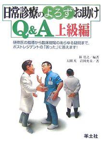 日常診療のよろずお助けQ&A 上級編