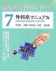 外科系マニュアル 臨床研修イラストレイテッド7