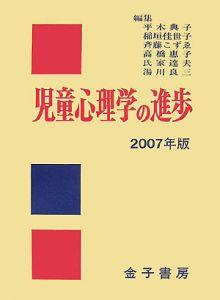 児童心理学の進歩 2007
