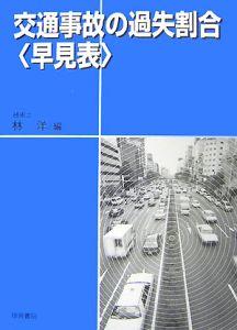交通事故の過失割合〈早見表〉