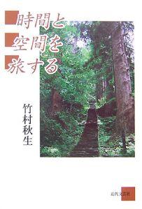 『時間と空間を旅する』竹村秋生