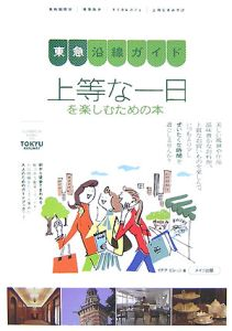 東急沿線ガイド 上等な一日を楽しむための本