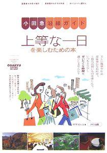 小田急沿線ガイド 上等な一日を楽しむための本