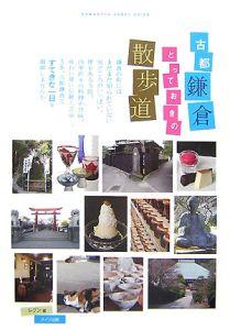 古都鎌倉 とっておきの散歩道