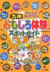 九州 子どもが遊んで学ぶおもしろ体験スポットガイド