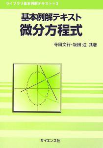 基本例解テキスト微分方程式