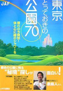 東京とっておきの公園70