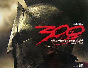 『300 スリーハンドレッド アートブック』ザック・スナイダー