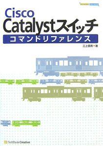 Cisco Catalystスイッチ コマンドリファレンス