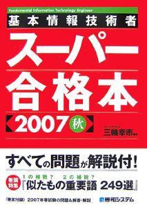 基本情報技術者 スーパー合格本 2007秋