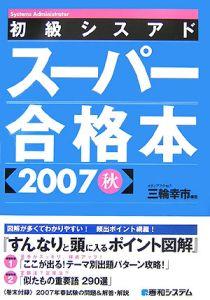 初級シスアド スーパー合格本 2007秋