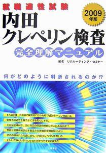 内田クレペリン検査 2009