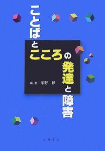 『ことばとこころの発達と障害』宇野彰