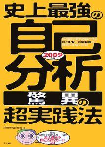史上最強の自己分析 驚異の超実践法 2009