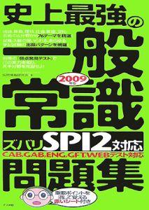 史上最強の一般常識 ズバリSPI2対応問題集 2009