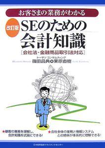 『SEのための会計知識<改訂版>』立原啓裕