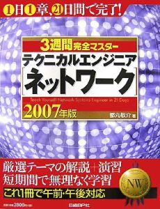 3週間完全マスター テクニカルエンジニア(ネットワーク) 2007
