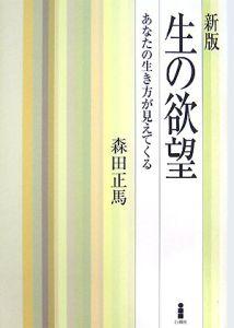 『生の欲望<新版>』森田正馬