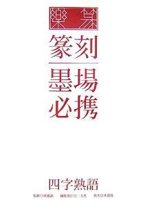 楽篆『篆刻墨場必携』 四字熟語